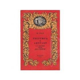 """Bizet G.: Předehra a úvod ke IV.dějství opery """"Carmen """""""