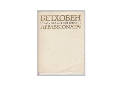 Beethoven L.van : Sonata č.23 (op. 57 f-moll)